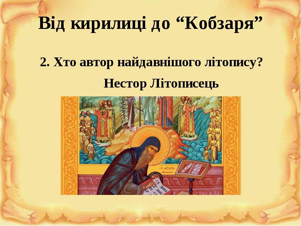 """Від кирилиці до """"Кобзаря"""" 2. Хто автор найдавнішого літопису? Нестор Літописець"""