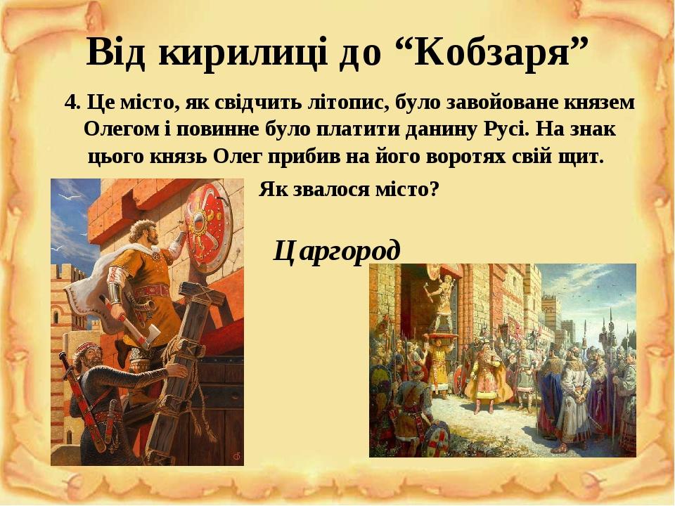 """Від кирилиці до """"Кобзаря"""" 4. Це місто, як свідчить літопис, було завойоване князем Олегом і повинне було платити данину Русі. На знак цього князь О..."""