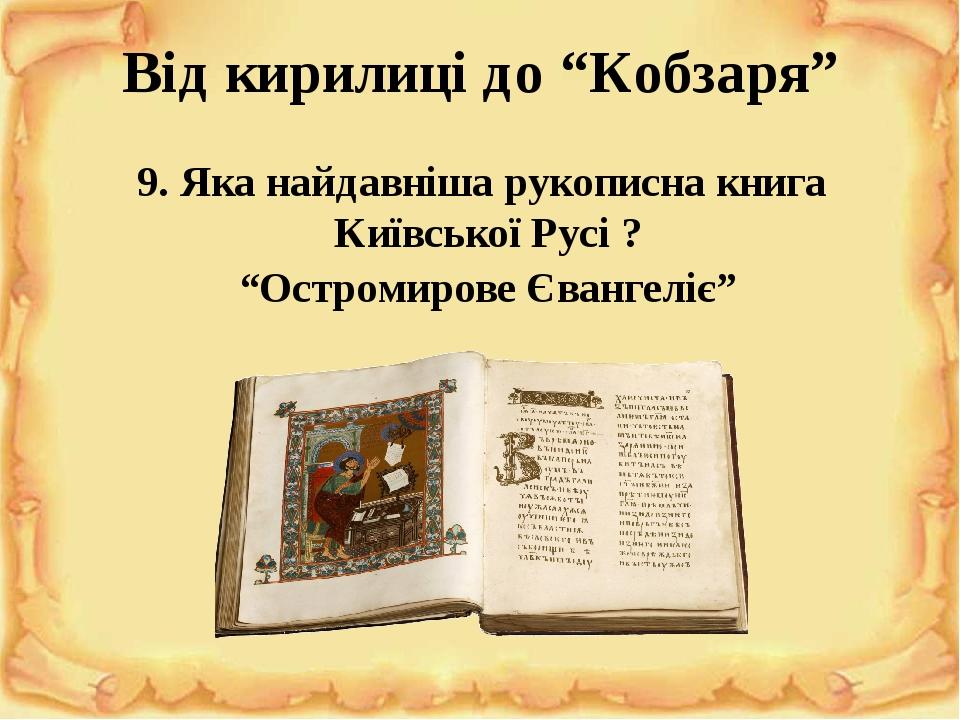 """Від кирилиці до """"Кобзаря"""" 9. Яка найдавніша рукописна книга Київської Русі ? """"Остромирове Євангеліє"""""""