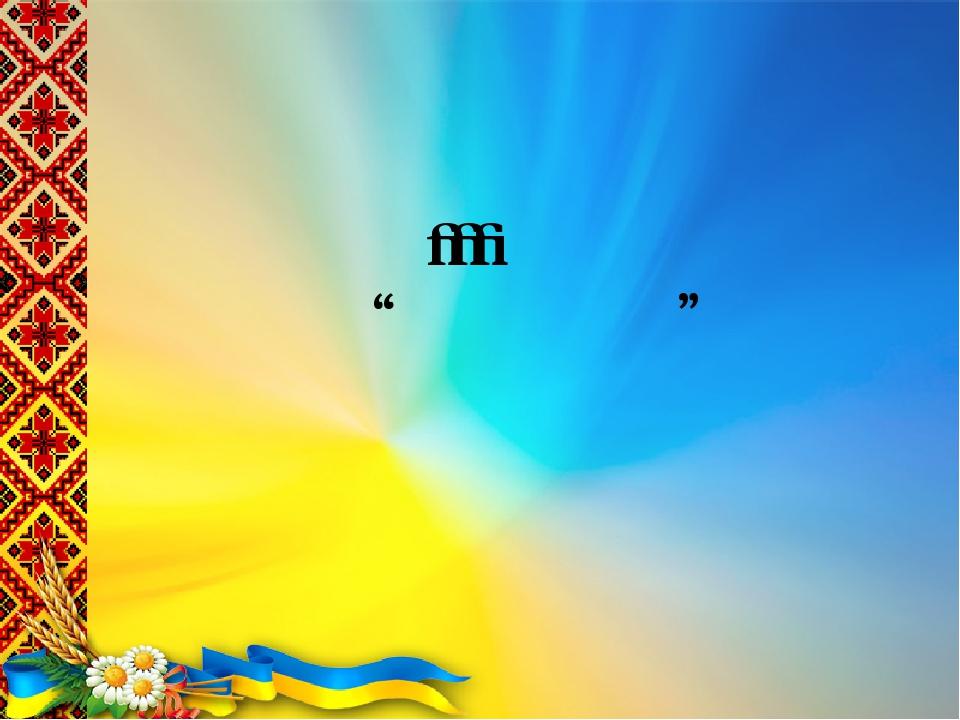 """Конкурсна програма """"Знавці української"""" ІІІ тур Від """"Кобзаря"""" до сьогодення"""
