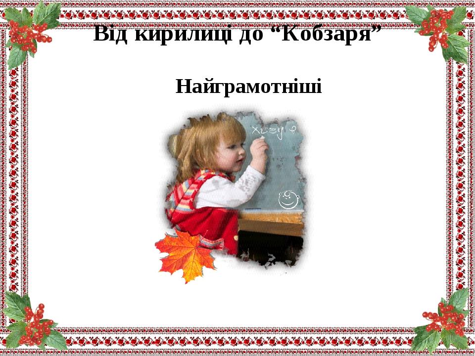 """Від кирилиці до """"Кобзаря"""" Найграмотніші"""
