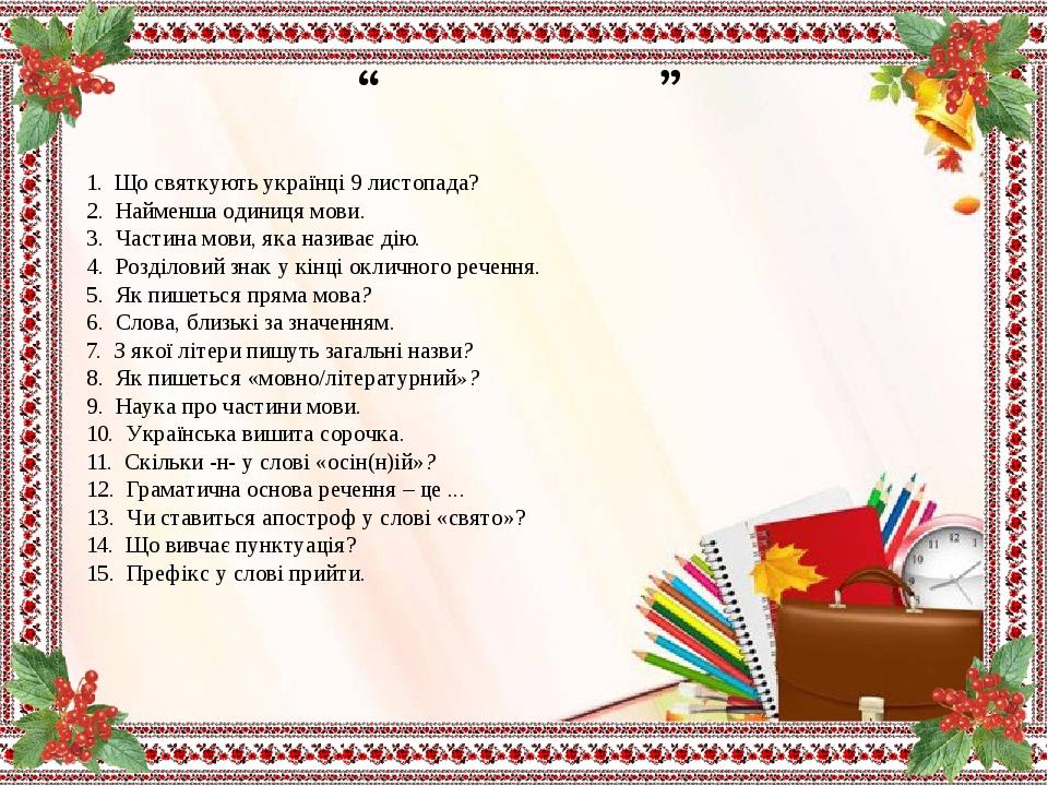 """Від """"Кобзаря"""" до сьогодення 1. Що святкують українці 9 листопада? 2. Найменша одиниця мови. 3. Частина мови, яка називає дію. 4. Розділовий знак..."""