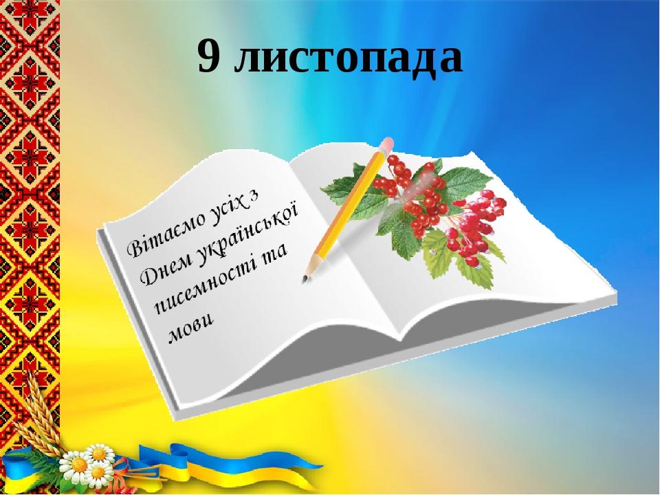 """Конкурсна програма """"Знавці української"""" 9 листопада"""
