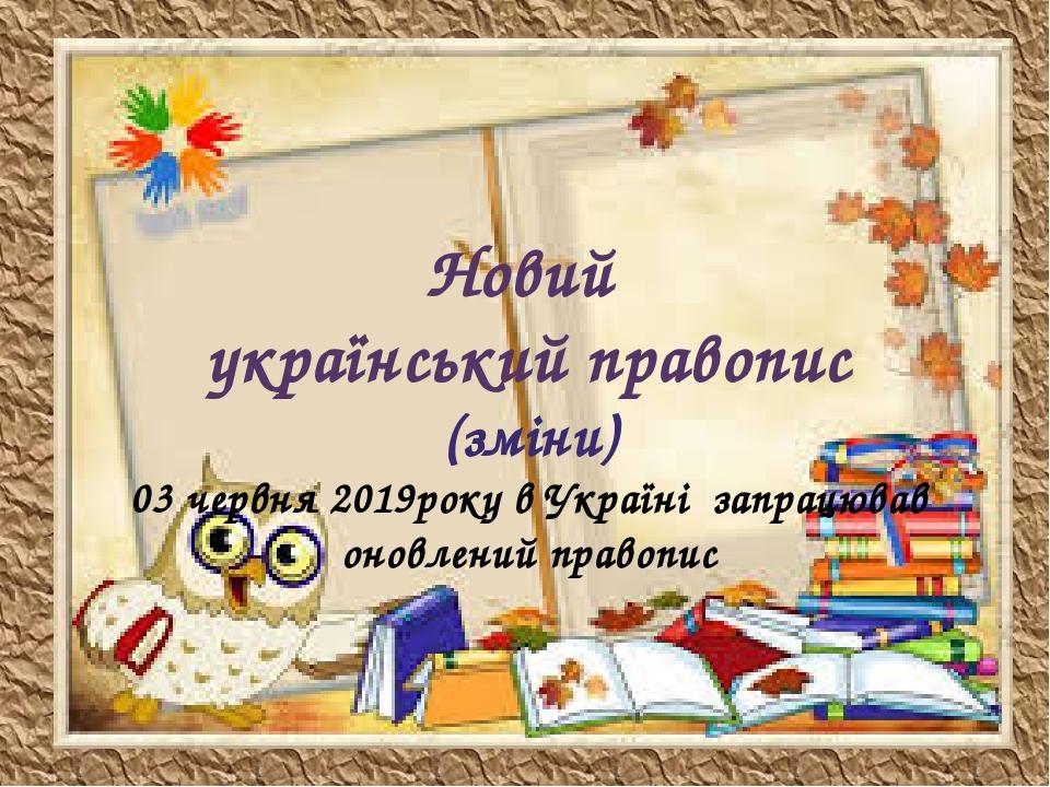 Новий український правопис (зміни) 03 червня 2019року в Україні запрацював оновлений правопис