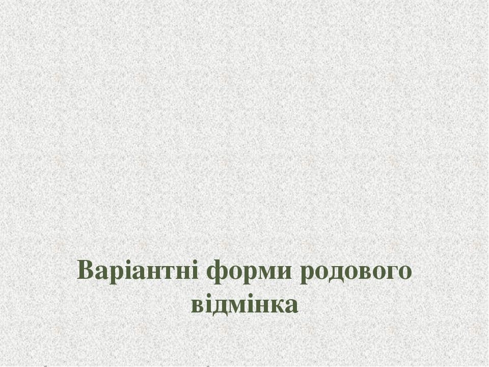 Варіантні форми родового відмінка Іменники на –ть після приголосного, а також слова кров, любов, осінь, сіль, Русь, Білорусь у родовому відмінку од...