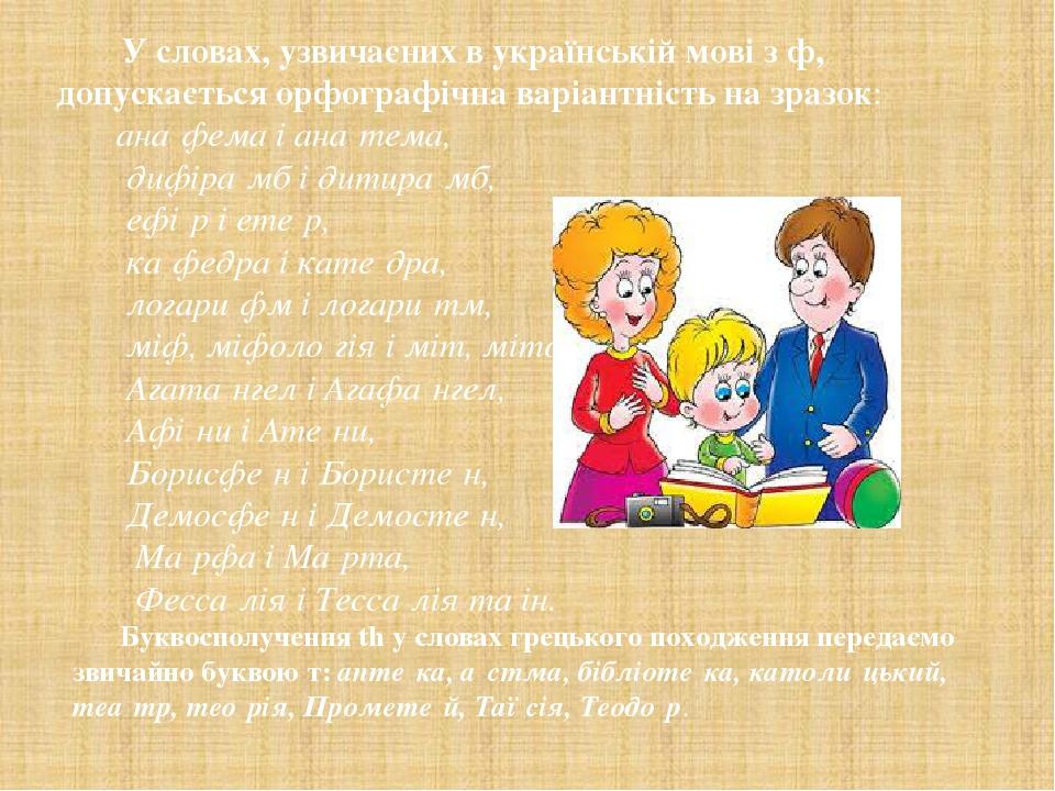 У словах, узвичаєних в українській мові з ф, допускається орфографічна варіантність на зразок: ана́фема і ана́тема, дифіра́мб і дитира́мб, ефі́р і ...