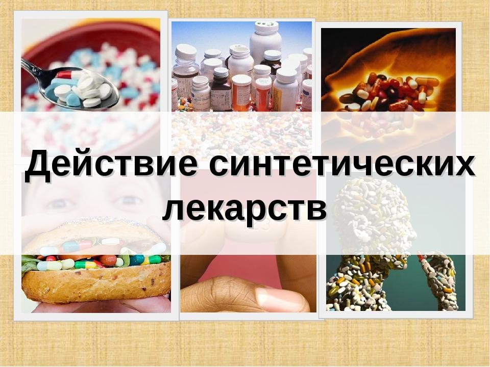 Действие синтетических лекарств