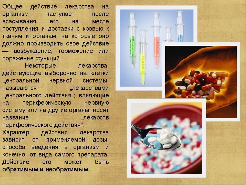 Общее действие лекарства на организм наступает после всасывания его на месте поступления и доставки с кровью к тканям и органам, на которые оно дол...