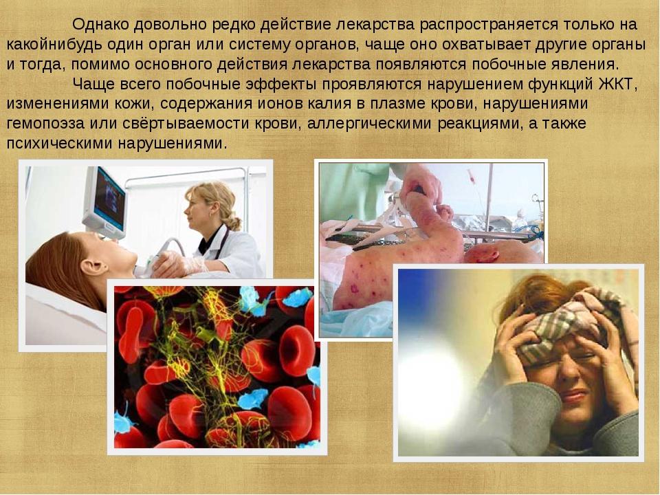 Однако довольно редко действие лекарства распространяется только на какойнибудь один орган или систему органов, чаще оно охватывает другие органы и...