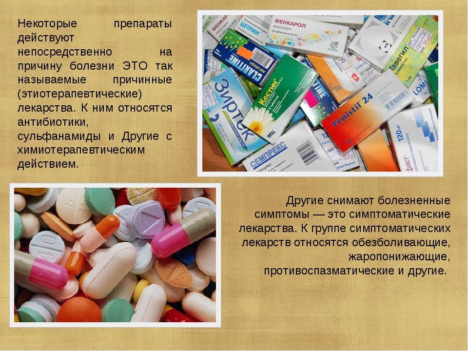 Некоторые препараты действуют непосредственно на причину болезни ЭТО так называемые причинные (этиотерапевтические) лекарства. К ним относятся анти...