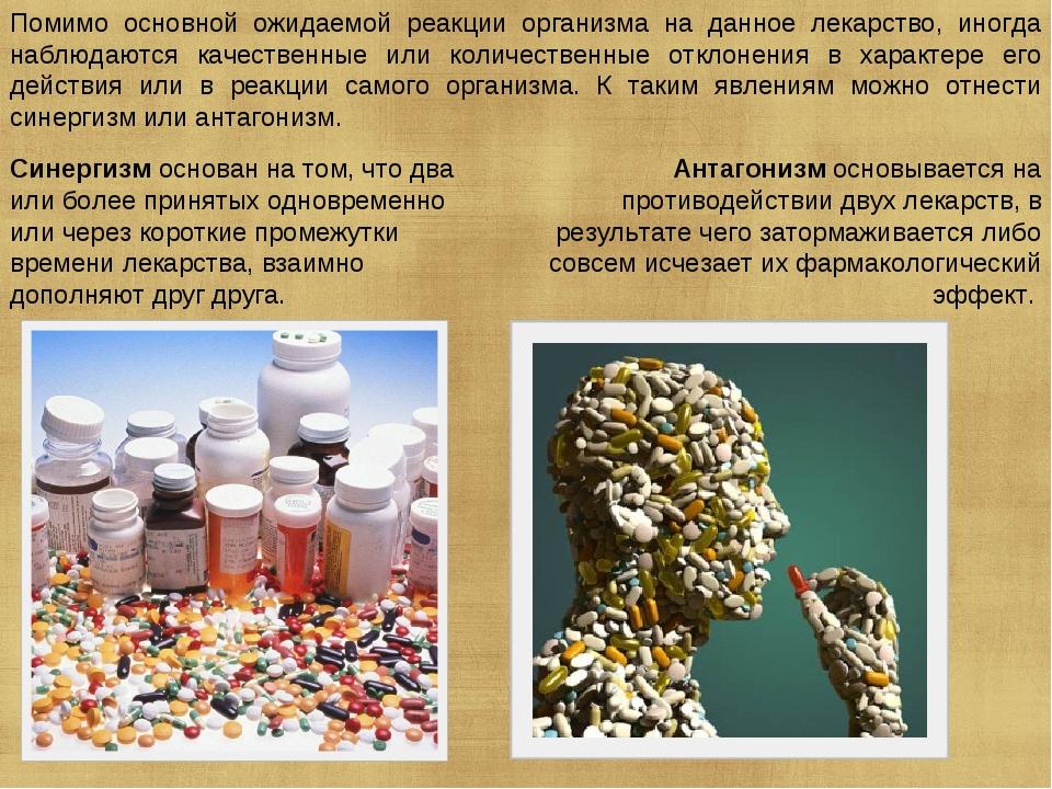 Помимо основной ожидаемой реакции организма на данное лекарство, иногда наблюдаются качественные или количественные отклонения в характере его дейс...