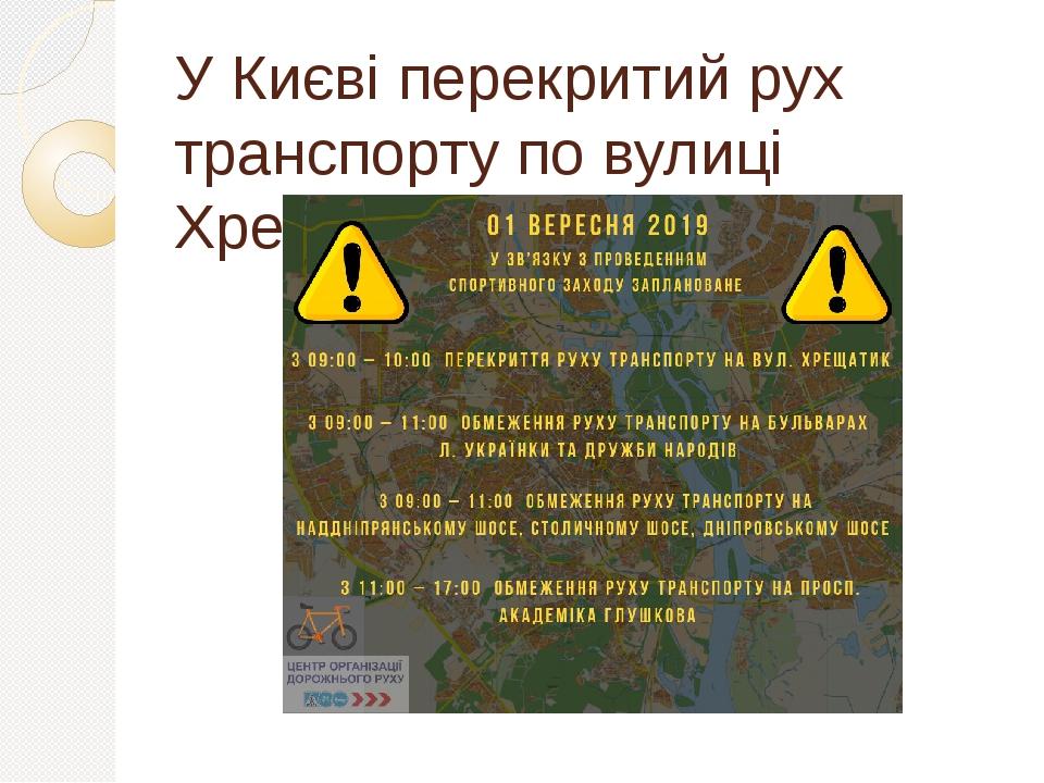 У Києві перекритий рух транспорту по вулиці Хрещатик