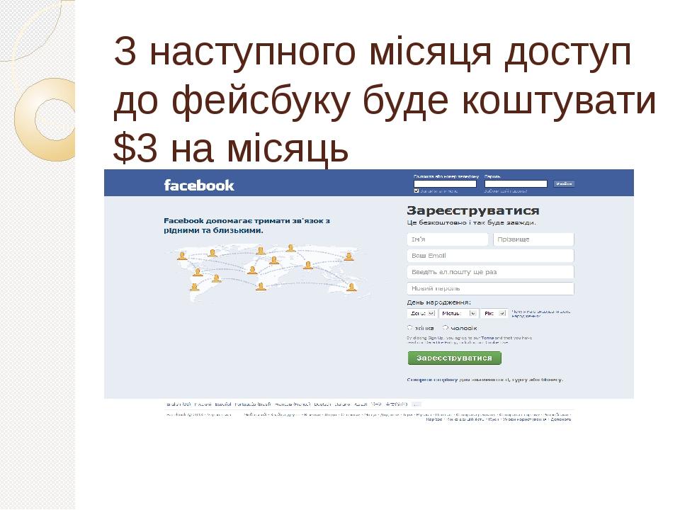 З наступного місяця доступ до фейсбуку буде коштувати $3 на місяць