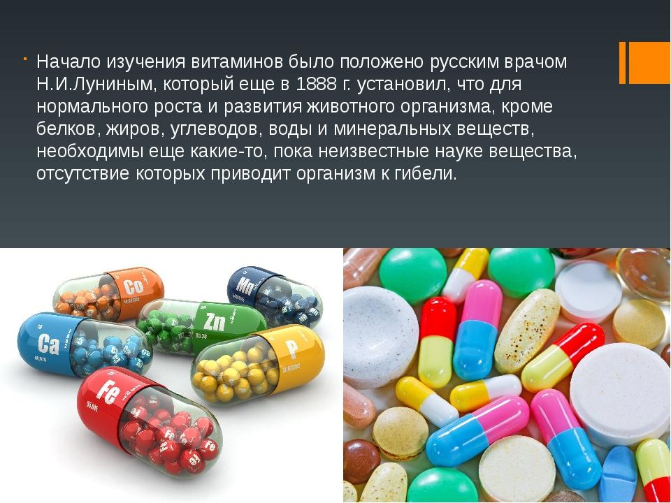 Начало изучения витаминов было положено русским врачом Н.И.Луниным, который еще в 1888 г. установил, что для нормального роста и развития животного...