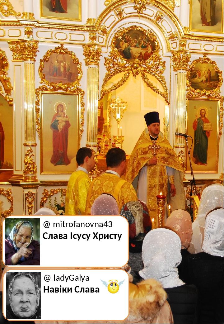 @ ladyGalya Навіки Слава @ mitrofanovna43 Слава Ісусу Христу