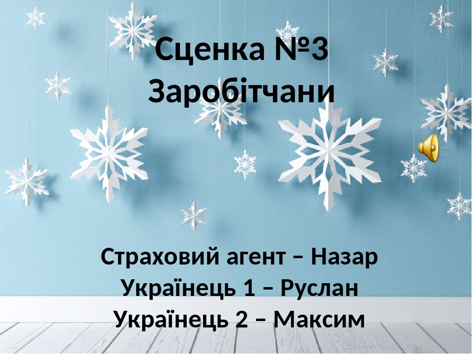Сценка №3 Заробітчани Страховий агент – Назар Українець 1 – Руслан Українець 2 – Максим