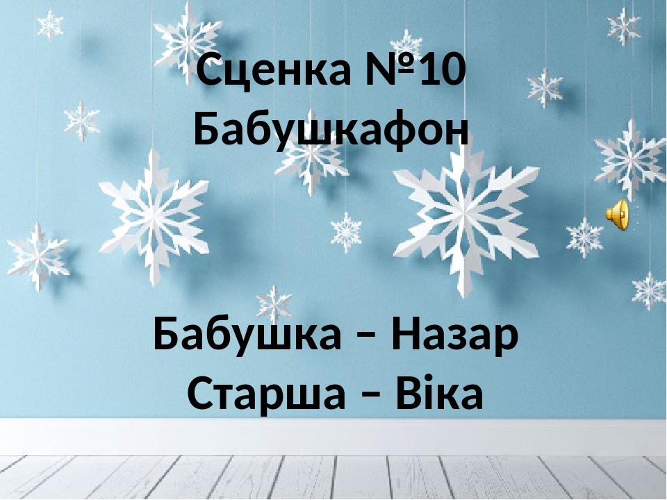 Сценка №10 Бабушкафон Бабушка – Назар Старша – Віка