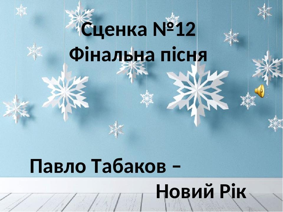 Сценка №12 Фінальна пісня Павло Табаков – Новий Рік