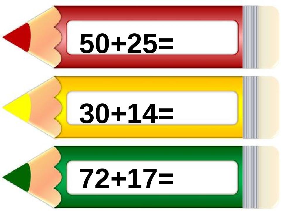 30+14= 50+25= 72+17=
