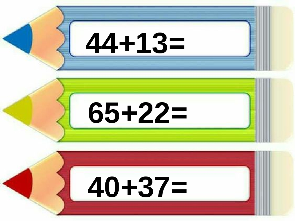 65+22= 44+13= 40+37=