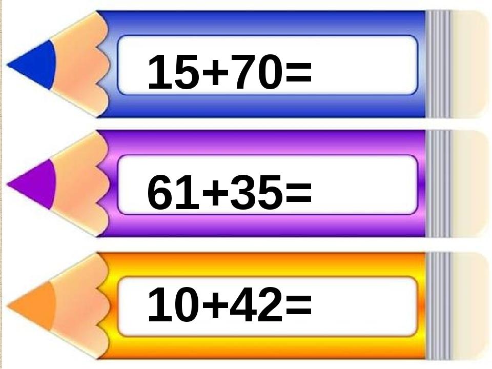 61+35= 15+70= 10+42=