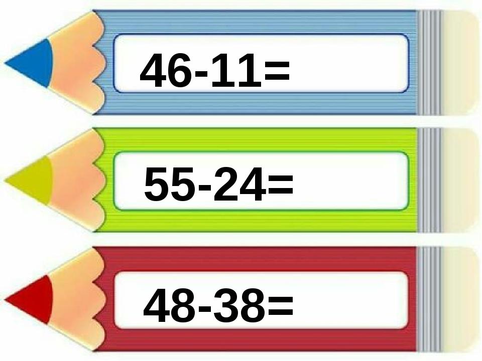 55-24= 46-11= 48-38=