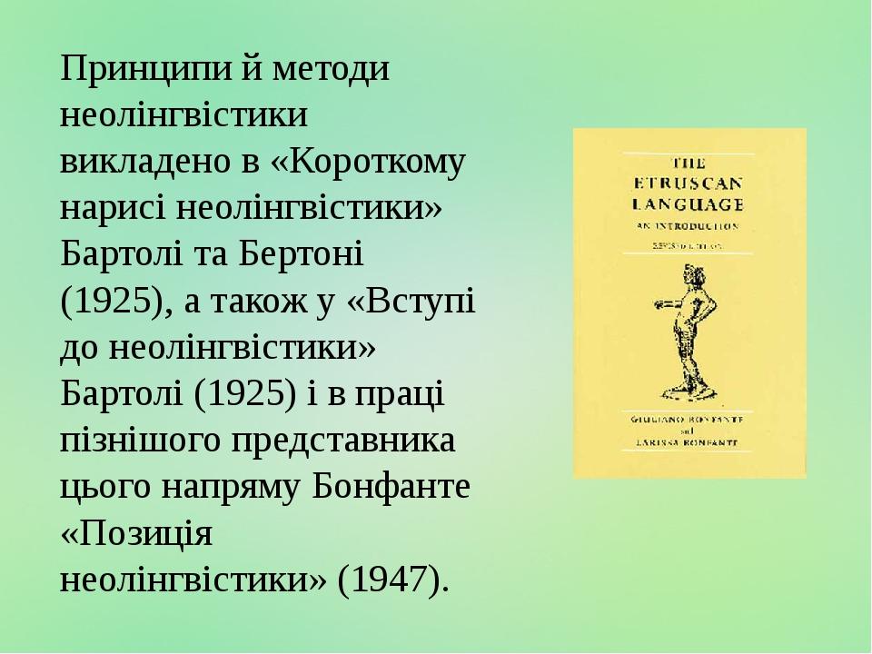 Принципи й методи неолінгвістики викладено в «Короткому нарисі неолінгвістики» Бартолі та Бертоні (1925), а також у «Вступі до неолінгвістики» Барт...