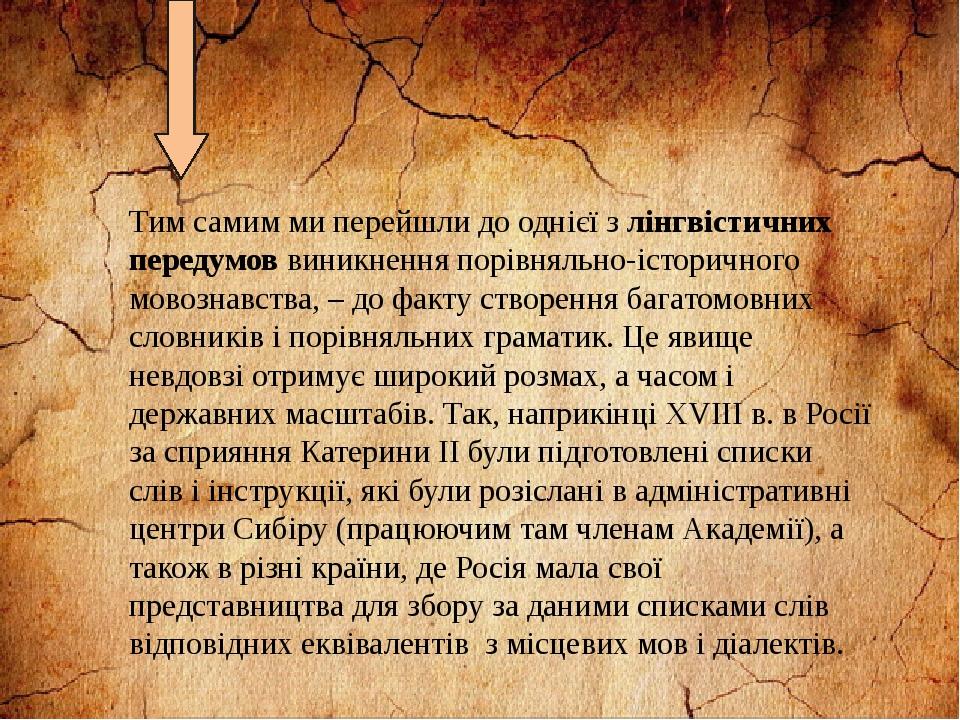 Тим самим ми перейшли до однієї з лінгвістичних передумов виникнення порівняльно-історичного мовознавства, – до факту створення багатомовних словни...