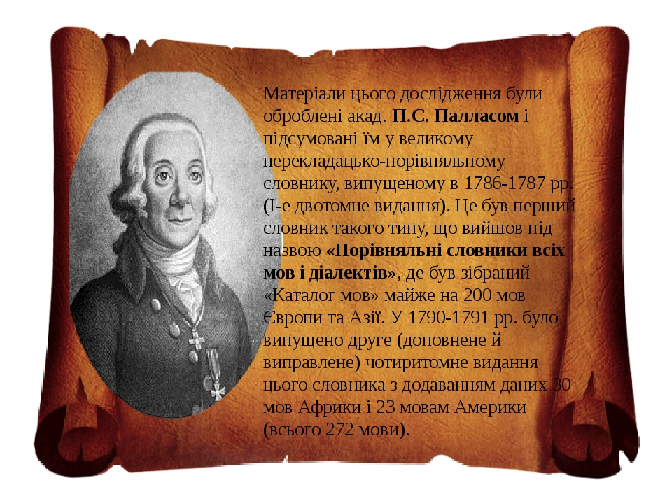 Матеріали цього дослідження були оброблені акад. П.С. Палласом і підсумовані їм у великому перекладацько-порівняльному словнику, випущеному в 1786-...
