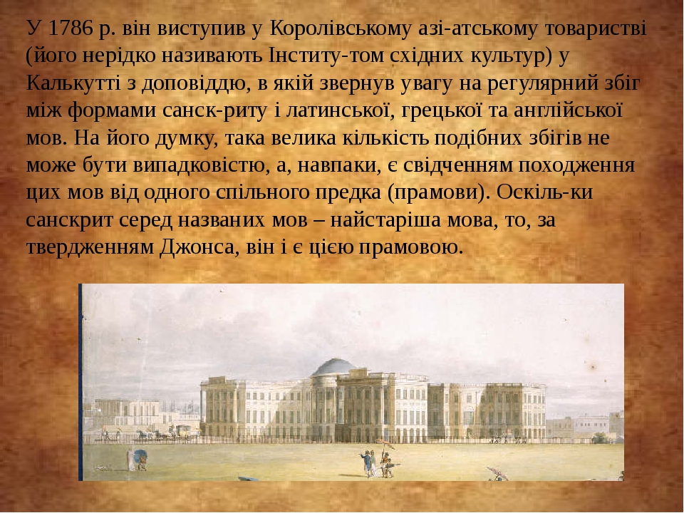 У 1786 р. він виступив у Королівському азіатському товаристві (його нерідко називають Інститутом східних культур) у Калькутті з доповіддю, в якій...