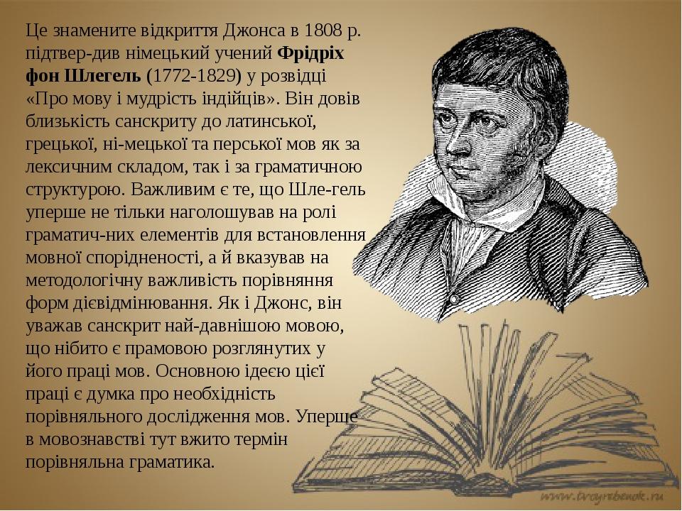 Це знамените відкриття Джонса в 1808 р. підтвердив німецький учений Фрідріх фон Шлегель (1772-1829) у розвідці «Про мову і мудрість індійців». Він...