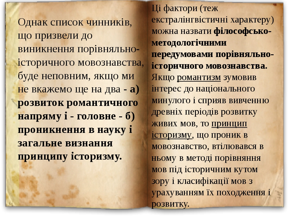 Однак список чинників, що призвели до виникнення порівняльно-історичного мовознавства, буде неповним, якщо ми не вкажемо ще на два - а) розвиток ро...