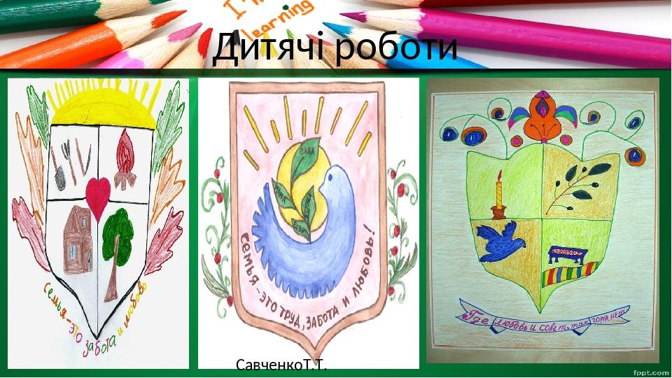 Дитячі роботи СавченкоТ.Т.