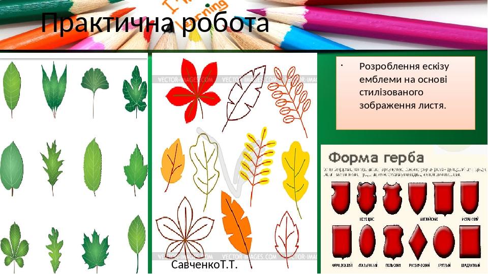 Практична робота Розроблення ескізу емблеми на основі стилізованого зображення листя. СавченкоТ.Т.