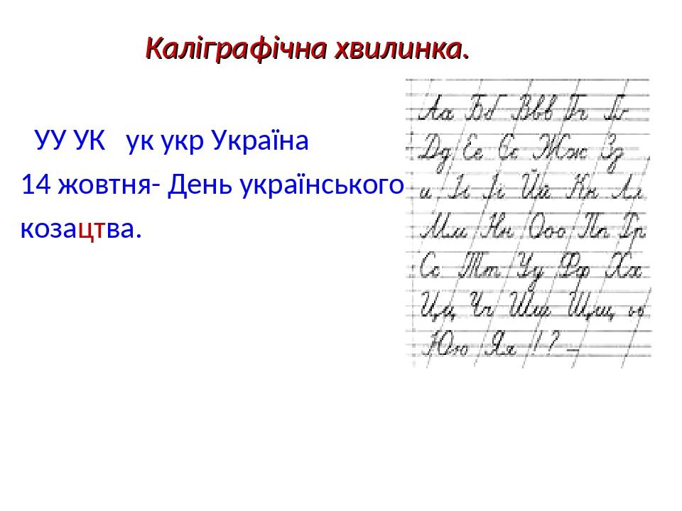 Каліграфічна хвилинка. УУ УК ук укр Україна 14 жовтня- День українського козацтва.