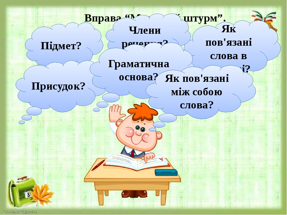 """Вправа """"Мозковий штурм"""". Як пов'язані слова в реченні? Члени речення? Підмет? Присудок? Граматична основа? Як пов'язані між собою слова?"""