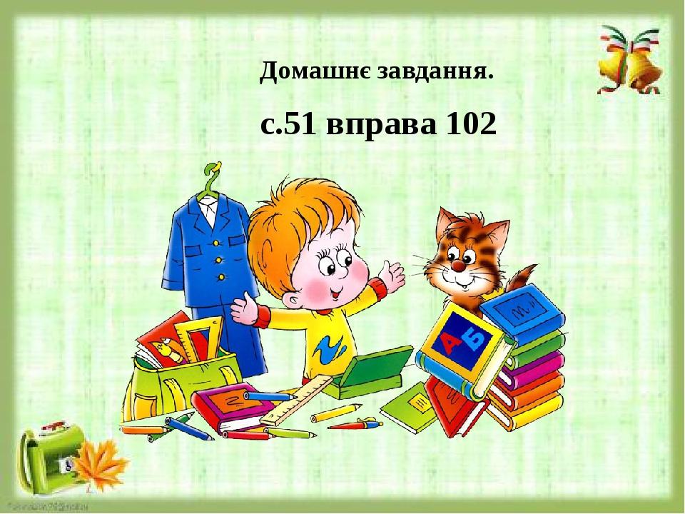 Домашнє завдання. с.51 вправа 102