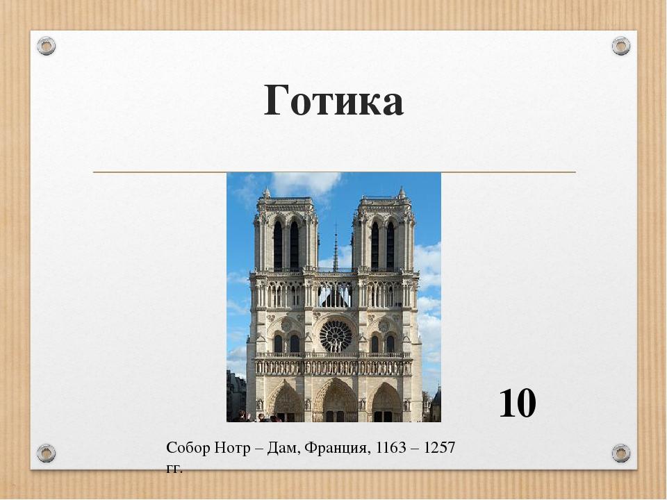 Готика 10 Собор Нотр – Дам, Франция, 1163 – 1257 гг.