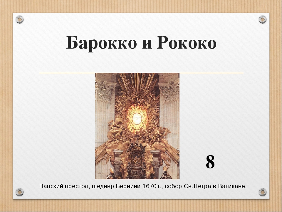 Барокко и Рококо 8 Папский престол, шедевр Бернини 1670 г., собор Св.Петра в Ватикане.