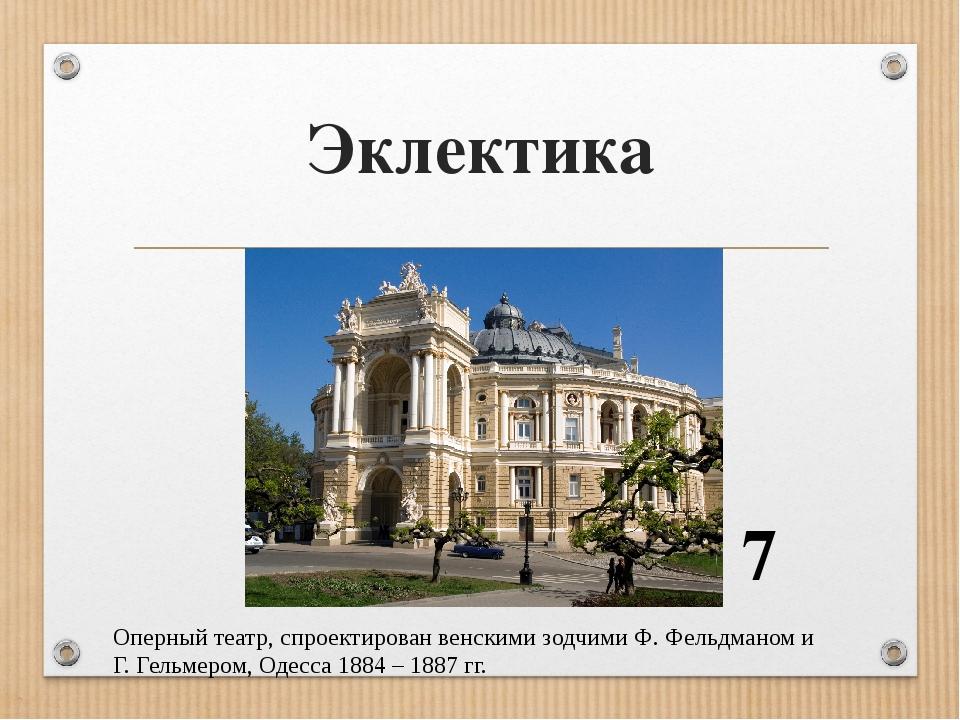 Эклектика 7 Оперный театр, спроектирован венскими зодчими Ф. Фельдманом и Г. Гельмером, Одесса 1884 – 1887 гг.
