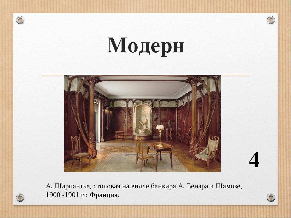 Модерн 4 А. Шарпантье, столовая на вилле банкира А. Бенара в Шамозе, 1900 -1901 гг. Франция.
