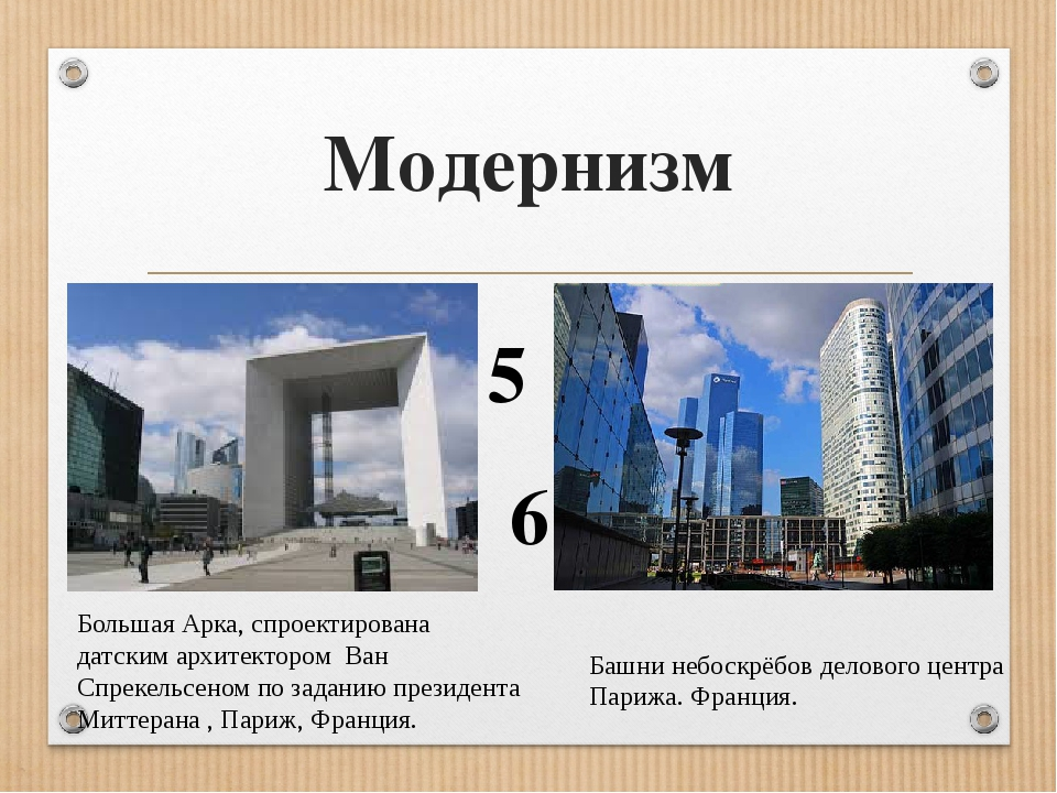Модернизм 5 6 Большая Арка, спроектирована датским архитектором Ван Спрекельсеном по заданию президента Миттерана , Париж, Франция. Башни небоскрёб...