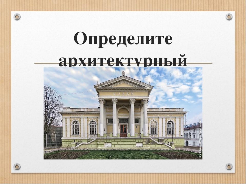 Определите архитектурный стиль