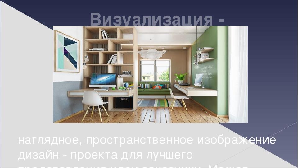Визуализация - наглядное, пространственное изображение дизайн - проекта для лучшего представления идеи заказчику. Может быть выполнена в технике на...