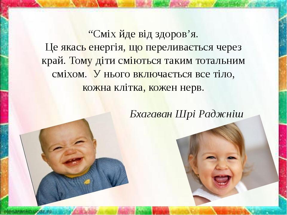 """""""Сміх йде від здоров'я. Це якась енергія, що переливається через край. Тому діти сміються таким тотальним сміхом. У нього включається все тіло, кож..."""