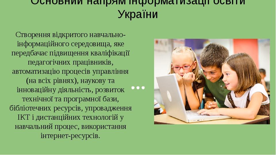 Основний напрям інформатизації освіти України Створення відкритого навчально-інформаційного середовища, яке передбачає підвищення кваліфікації педа...