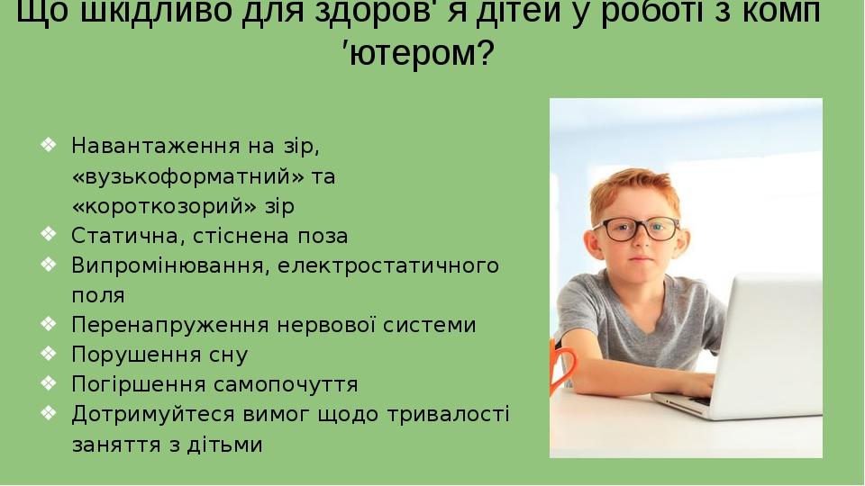 Що шкідливо для здоров' я дітей у роботі з комп′ютером? Навантаження на зір, «вузькоформатний» та «короткозорий» зір Статична, стіснена поза Випром...