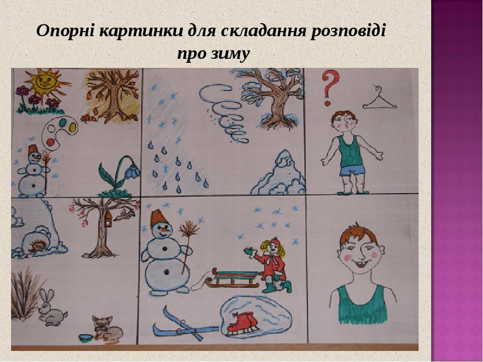 Опорні картинки для складання розповіді про зиму
