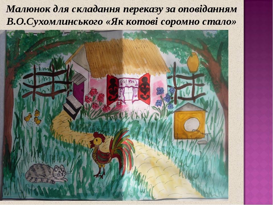 Малюнок для складання переказу за оповіданням В.О.Сухомлинського «Як котові соромно стало»