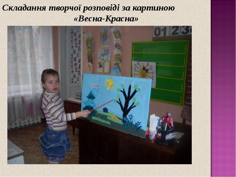 Складання творчої розповіді за картиною «Весна-Красна»